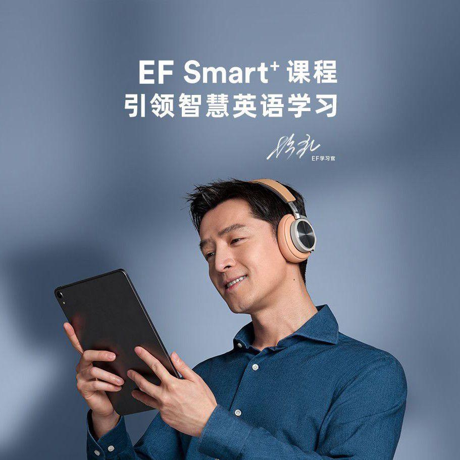 英孚smart+课程创新升级 引领智慧成人英语学习